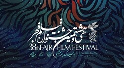 A poster for the 38th Fajr Film Festival