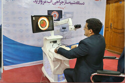 برنامه ریزی برای صادرات دستگاه شبیه ساز جراحی آب مروارید