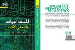 کتاب فلسفه الهیات بالمعنی الاخص: درآمدی بر خداشناسی فلسفی