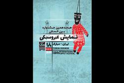 اعلام متون پذیرفتهشده ۲ بخش جشنواره نمایش عروسکی «تهران-مبارک»
