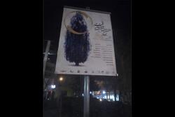 تبلیغات محیطی جشنواره شکل گرفت/ از مترو تا بی آر تی