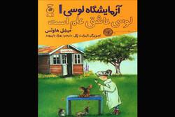 اولین کتاب «آزمایشگاه لوسی» چاپ شد/داستانهای دختربچه عاشق علم