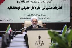 ایرانی عدلیہ کے سربراہ کے حقوقی معاون کا پریس کانفرنس سے خطاب