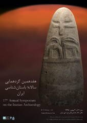 Tehran archaeology symposium to convene experts from around the globe