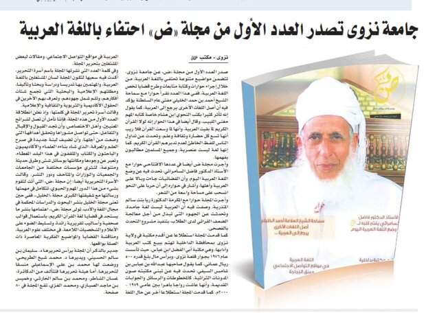 """اصدار مجلة """"ض"""" في سلطنة عمان"""