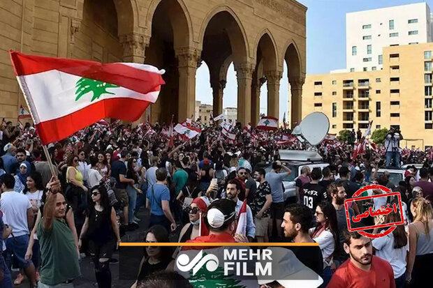 لبنان میں حکومت مخالف مظاہرہ