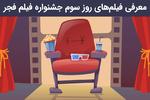 معرفی فیلمهای روز سوم جشنواره فیلم فجر