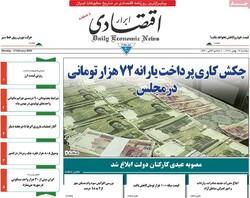 صفحه اول روزنامههای اقتصادی ۱۴ بهمن ۹۸