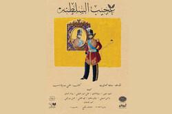 آغاز اجرای «عجیب السلطنه» در سنگلج از ۱۵ بهمن