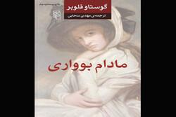 «مادام بوواری» به چاپ بیست و سوم رسید