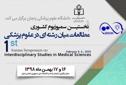 نخستین سمپوزیوم کشوری «مطالعات میانرشتهای در علوم پزشکی»