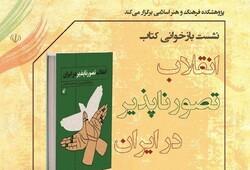 نشست بازخوانی کتاب «انقلاب تصور ناپذیر در ایران» برگزار می شود