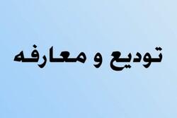 آیین تودیع و معارفه فرمانده سپاه بهارستان برگزار شد