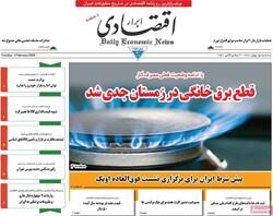 صفحه اول روزنامههای اقتصادی ۱۵ بهمن ۹۸