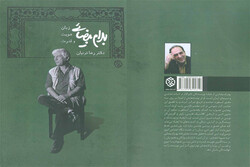 «بهرام بیضایی؛ زبان، هویت و قدرت» منتشر شد