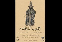 آغاز بلیت فروشی «عجیبالسلطنه»/ نخستین پوستر نمایش منتشر شد