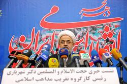 نشست خبری کارگروه های دهه فجر انقلاب اسلامی