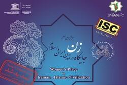 تغییر زمان برگزاری همایش «جایگاه زن در تمدن ایران و اسلام»