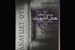 Yusuf Atılgan'ın 'Anayurt Oteli' İran'da basıldı