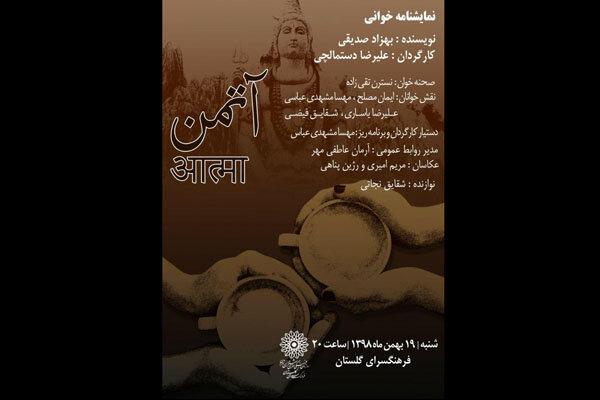نمایشنامه «آتمن» خوانش میشود