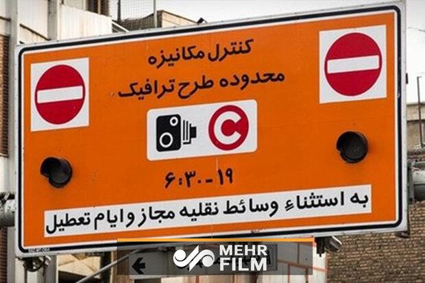کاهش ساعت طرح ترافیک در شورای ترافیک تهران مطرح میشود