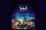 حسین حقیقی قطعه «اینجا» را منتشر کرد/ معرفی محصول جدید «مأوا»