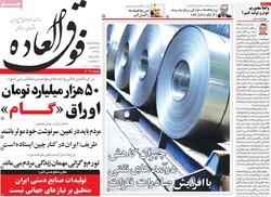 صفحه اول روزنامههای اقتصادی ۱۶ بهمن ۹۸