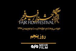در روز پنجم چه فیلمهایی در پردیس ملت به نمایش در میآید؟