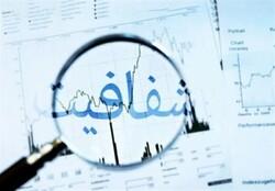 پیگیر شفافیت هستیم/ ارائه لیست هیات مدیره زیرمجموعه های وزارت کار