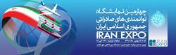 iran EXPO