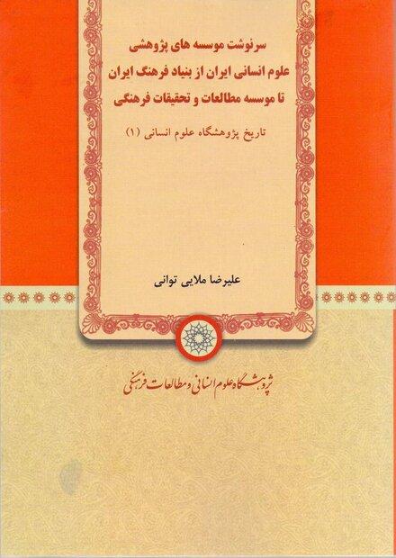 تاریخ پژوهشگاه علوم انسانی و مطالعات فرهنگی منتشر شد