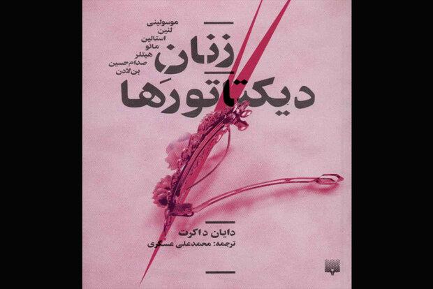 «زنان دیکتاتورها» وارد بازار نشر شدند