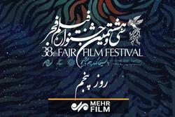 از بلوای اقتصادی در جشنواره فیلم فجر تا ارتش سری در ایران