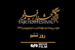 در روز ششم چه فیلمهایی در پردیس ملت به نمایش در میآید؟