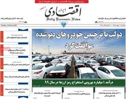 صفحه اول روزنامههای اقتصادی ۱۷ بهمن ۹۸