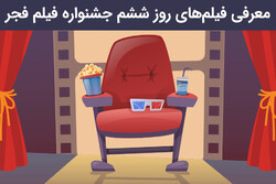 معرفی فیلمهای روز ششم جشنواره فیلم فجر
