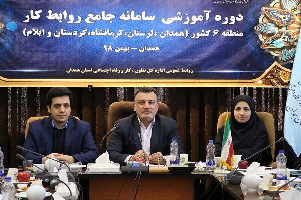 ثبت ۴ هزار و ۲۲۰ دادخواست در سامانه جامع روابط کار استان همدان