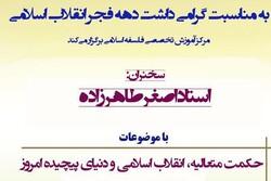نشست «حکمت متعالیه، انقلاب اسلامی و دنیای امروز» برگزار میشود
