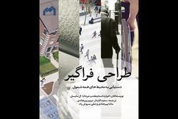 «طراحی فراگیر» منتشر شد/الگویی برای بهبود کیفیت زندگی