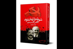 استالینیسم و فقر فلسفه از عوامل شکست چپهای مبارز در دوران پهلوی