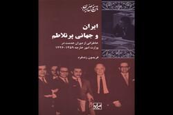 فریدون زندفرد؛ از سفارت شاهنشاهی تا وزارت خارجه جمهوری اسلامی