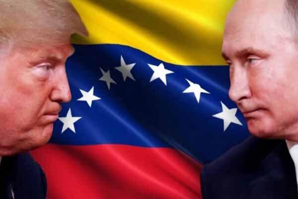 جدیدترین موضع گیری روسها درباره ونزوئلا و تهدیدات آمریکا