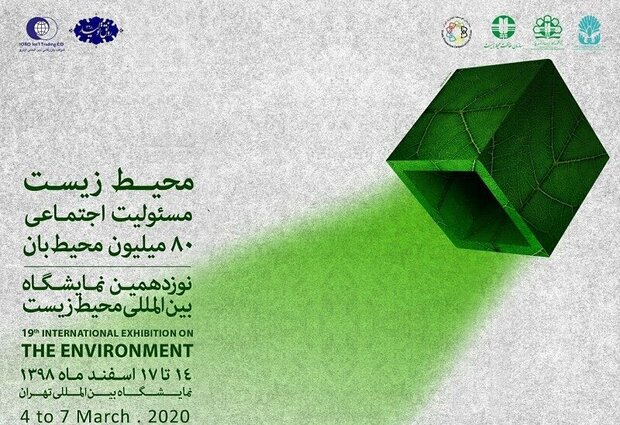 International environment exhibition to be held in Tehran