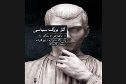ترجمه نسخه کاملتر «آثار بزرگ سیاسی» چاپ شد