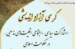 کرسی «مشارکت سیاسی اجتماعی اقلیتهای مذهبی در حکومت اسلامی»