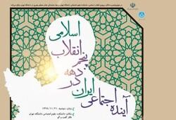 هماندیشی علمی «آینده اجتماعی ایران در دهه پنجم انقلاب اسلامی»