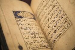 وسیعترین آیه قرآن در آرامش بخشی و امید آفرینی