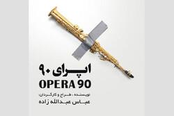 «اپرای ۹۰» صاحب پوستر شد