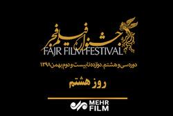 در روز هشتم چه فیلمهایی در پردیس ملت به نمایش در میآید؟