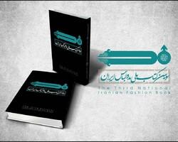 سومین کتاب ملی مد و لباس ایران منتشر شد